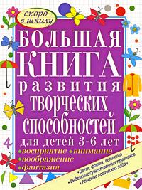 Большая книга развития творческих способностей для детей 3-6 лет | Гаврина Светлана Евгеньевна, Кутявина #1