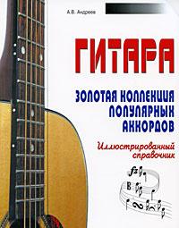 Гитара. Золотая коллекция популярных аккордов #1
