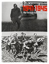 В объективе война. 1941-1945 / War through the Camera Lens #1