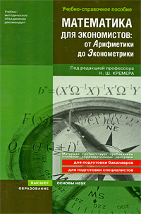 Математика для экономистов. От Арифметики до Эконометрики  #1
