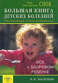 Большая книга детских болезней. Настольная книга родителей. Все о здоровом ребенке | Васильев Валерий #1