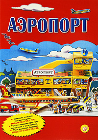 Аэропорт #1