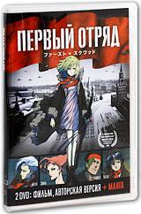 Первый Отряд (2 DVD) #1
