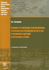 Правовое регулирование налогообложения разработки месторождений нефти и газа в Российской Федерации и #1