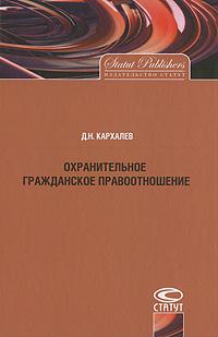 Охранительное гражданское правоотношение   Кархалев Денис Николаевич  #1