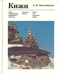Кижи | Ополовников Александр Викторович #1