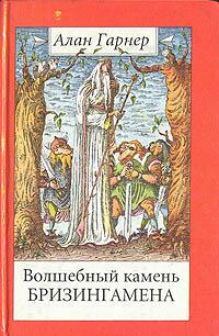 Волшебный камень Бризингамена | Гарнер Алан #1