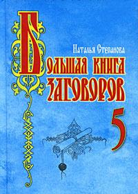 Большая книга заговоров-5 #1