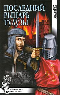Последний рыцарь Тулузы #1