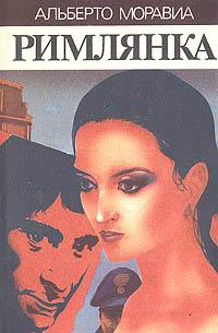 Римлянка. Презрение | Моравиа Альберто #1