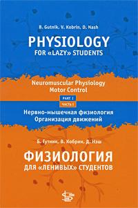 """Физиология для """"ленивых"""" студентов. Нервно-мышечная физиология. Организация движения. Часть 1 / Physiology #1"""