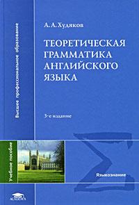 Теоретическая грамматика английского языка | Худяков Андрей Александрович  #1