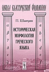 Историческая морфология греческого языка | Шантрен Пьер  #1