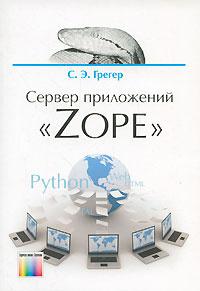 """Сервер приложений """"Zope"""" #1"""