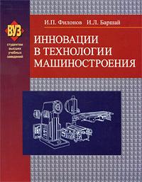 Инновации в технологии машиностроения #1