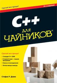 C++ для чайников (+ CD-ROM) #1
