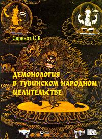 Демонология в Тувинском народном целительстве #1
