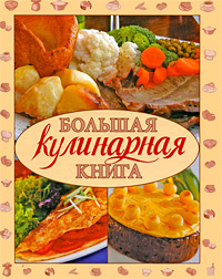 Большая кулинарная книга #1