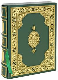 Коран (подарочное издание) #1