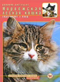 Норвежская лесная кошка. Содержание и уход | Кизельбах Доминик  #1