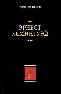 Собрание сочинений. В 7 томах. Том 1. В наше время. Фиеста (И восходит солнце). Вешние воды. Мужчины #1