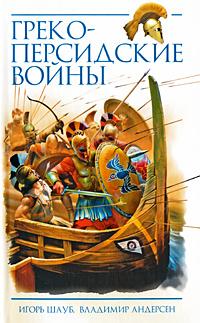 Греко-персидские войны | Шауб Игорь Юрьевич, Андерсен Владимир В.  #1