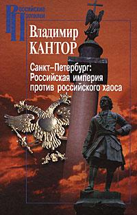 Санкт-Петербург. Российская империя против российского хаоса | Кантор Владимир Карлович  #1