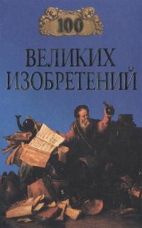100 великих изобретений | Рыжов К. В. #1