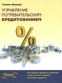Управление потребительским кредитованием. Как банкам привлечь клиентов и при этом не потерять на плохих #1