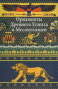 Орнаменты Древнего Египта и Месопотамии #1