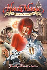 Наша Маша и Волшебный Орех #1