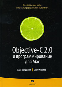 Objective-C 2.0 и программирование для Mac #1