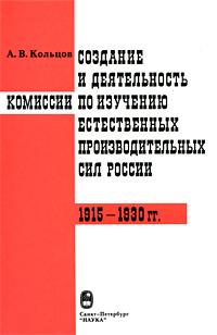 Создание и деятельность комиссии по изучению естественных производственных сил России. 1915-1930 гг. #1