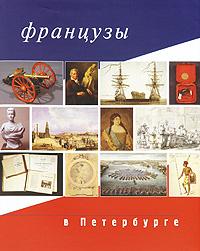 Государственный Русский музей. Альманах, №58, 2003. Французы в Петербурге  #1