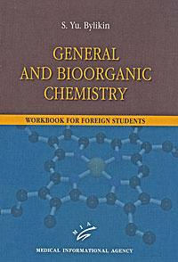 General and Bioorganic Сhemistry: Workbook for Foreign Students #1