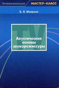 Акустические основы звукорежиссуры | Меерзон Борис Яковлевич  #1