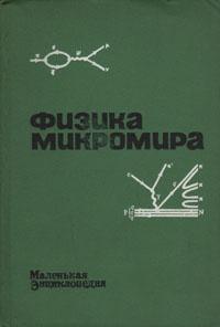 Физика микромира. Маленькая энциклопедия #1