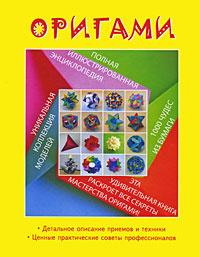 Оригами. Полная иллюстрированная энциклопедия   Шейфер Джереми  #1