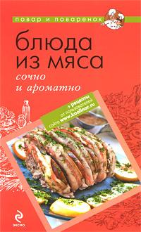 Блюда из мяса. Сочно и ароматно #1