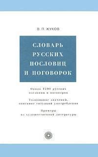 Словарь русских пословиц и поговорок | Жуков Влас Платонович  #1