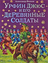 Урфин Джюс и его деревянные солдаты | Волков Александр Мелентьевич  #1