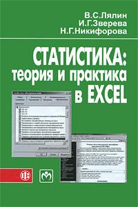 Статистика. Теория и практика в Excel #1