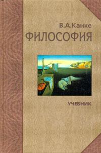 Философия. Исторический и систематический курс | Канке Виктор Андреевич  #1