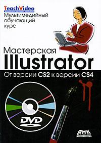 Мастерская lllustrator. От версии CS2 к версии CS4 (+ DVD-ROM) #1