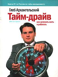 Тайм-драйв. Как успевать жить и работать   Архангельский Глеб Алексеевич  #1