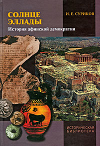 Солнце Эллады. История афинской демократии #1