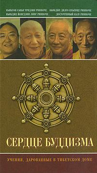 Сердце буддизма. Учения, дарованные в Тибетском доме | Кьябгон Сакья Тридзин Ринпоче, Кьябдже Йонгдзин #1