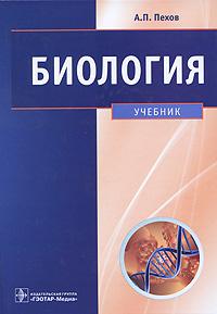 Биология | Пехов Александр Петрович #1