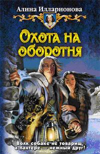Охота на оборотня   Илларионова Алина Юрьевна #1