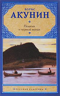 Пелагия и черный монах #1